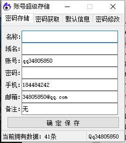 PC密码存储